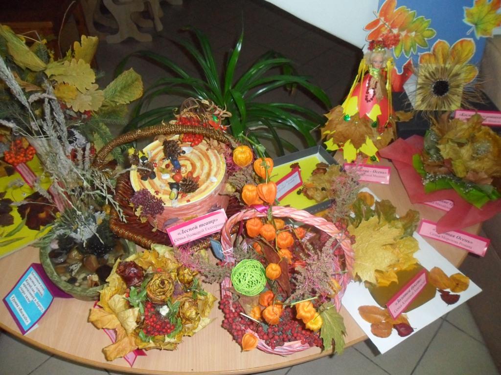 Конкурс дары осени в детском саду фото поделки 97