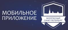 Безопасный Санкт-Петербург