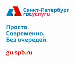 Портал Госуслуги Санкт-Петербурга
