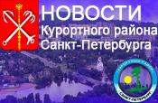 Информационный портал Курортного района