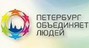 Санкт-Петербургская программа